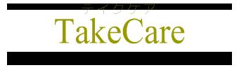 Take Care 介護用品販売・レンタル取扱店